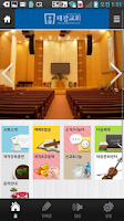Screenshot of 태광교회