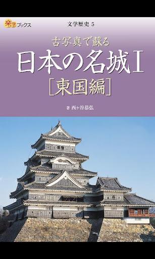 古写真で蘇る 日本の名城1 東国編