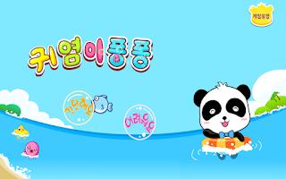 Screenshot of 귀염이 퐁퐁-유아교육BabyBus