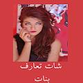 App شات تعارف بنات APK for Windows Phone