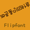 SDBearsDay Korean FlipFont icon