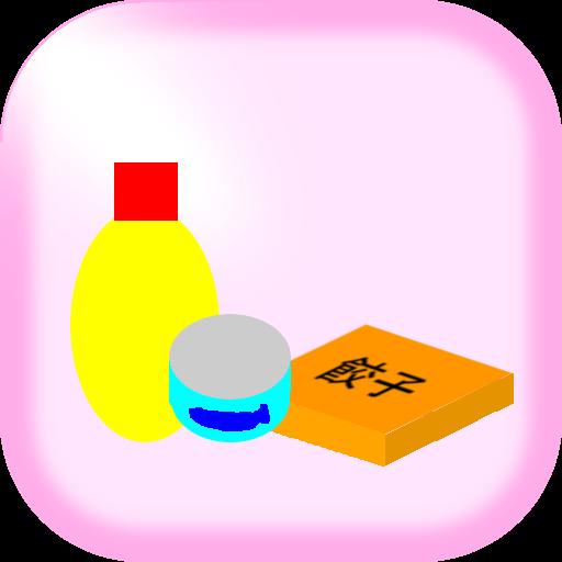 長期保存食品管理アプリ 生活 App Store-愛順發玩APP