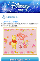 Screenshot of ディズニーコーナー