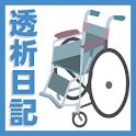 透析日記 icon