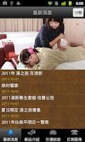 Screenshot of 清新溫泉飯店