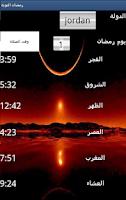 Screenshot of رمضان التوبة