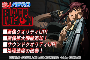 Screenshot of 激Jパチスロ BLACK LAGOON