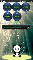 Screenshot of 賴貼圖工具
