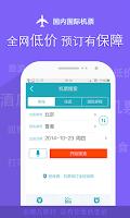 Screenshot of 去哪儿旅行-机票.酒店.火车票.旅游.门票.航班.打车.团购