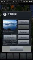 Screenshot of Tourist Guide + (Japan)