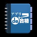 中小企業診断士試験対策~財務・会計編~ アプリde合格