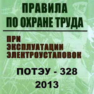 Cover art ПОТЭУ-328-2013 (ПОТРМ-016)