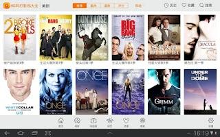 Screenshot of HD风行影视大全