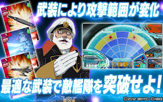 Screenshot of 宇宙戦艦ヤマト2199 Cosmo Guardian