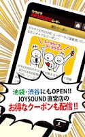 Screenshot of 動画「カラオケJOYSOUND ムービー」で練習!