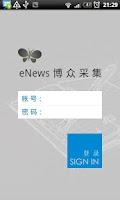 Screenshot of eNews博众采集