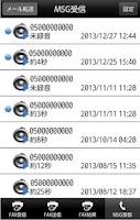 Screenshot of MessagePlus