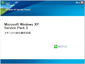 XP SP3 RTM が提供開始