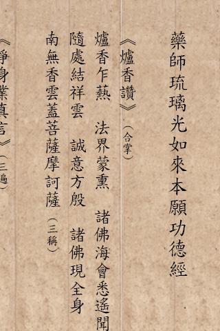 藥師經 Medicine Buddha Sutra PDF
