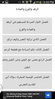 Screenshot of الزهد والورع والعبادة