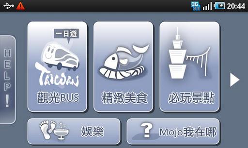Mojo 全台灣推薦旅遊景點