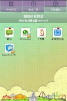 Screenshot of CartoonPark GO Launcher EX