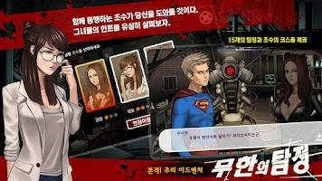 Screenshot of ★무한의 탐정★ 추리게임대작