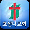 호산나교회 icon