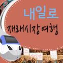 [내일로]재래시장여행 icon
