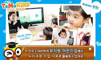 Screenshot of 토모키즈 아일랜드 유아,어린이 한글 수학 영어 놀이학습