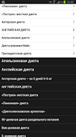 Screenshot of Причуды Диеты