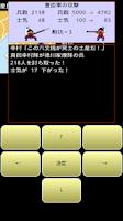 Screenshot of 家康の野望