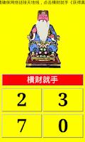 Screenshot of 大伯公万字