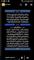 Screenshot of آيات فاضلة