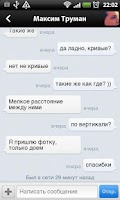 Screenshot of VK Chat