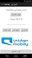 Screenshot of Call Me - اتصل بي