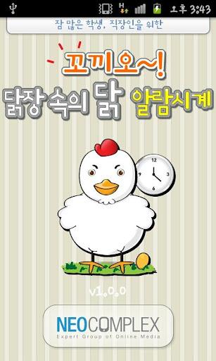 닭장속의 닭 알람시계