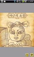 Screenshot of Line Profile Album(Naver)