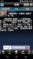 Screenshot of etnet Pro
