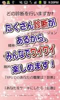 Screenshot of 精神年齢診断【無料診断】