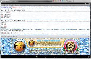 Screenshot of 今彩539黃金版路憶測參考【免費APP軟體】