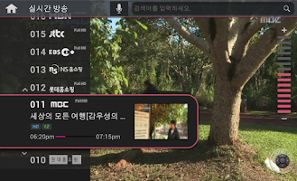 Screenshot of U+ tv G 터치 리모콘
