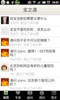 Screenshot of 宝之道
