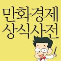 만화 경제 상식사전 icon
