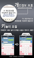 Screenshot of TS Korean keyboard Pro