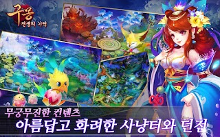 Screenshot of 구몽: 전생의 기억 RPG