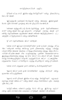 Screenshot of Mu Va Tamil Short Stories