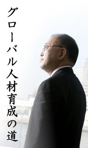 グローバル人材育成の道 アクセンチュア元代表 海野惠一