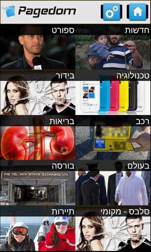 Pagedom Israel - Israel's news