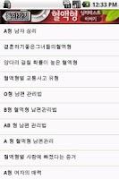 Screenshot of 혈액형궁합 및 성격과 심리테스트